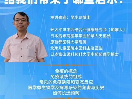 美国华裔医生新冠疫苗临床试验(Moderna)亲历记-update 第二针和解盲