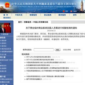 崩溃!华人回国必须先做核酸检测,天价机票变废纸!