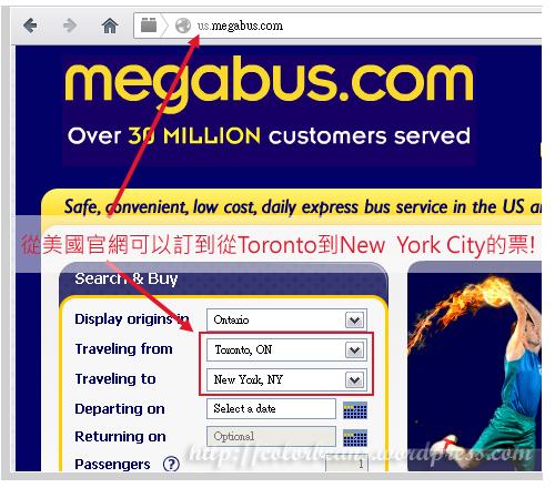 從美國可以訂到Toronto到New York City的車票唷!
