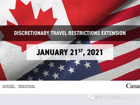 美加边境关闭至1月21日!却有大批美国人钻空子,利用双重国籍、在加拿大有直系亲属入境!中国教育部鼓励出国!