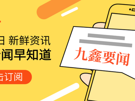 九鑫| 0324新闻资讯