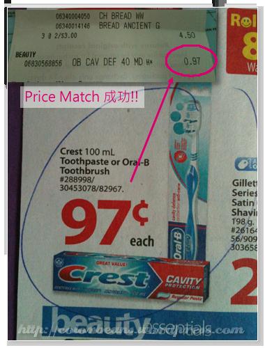 順利用price match的方式買到別家超市的特價牙刷