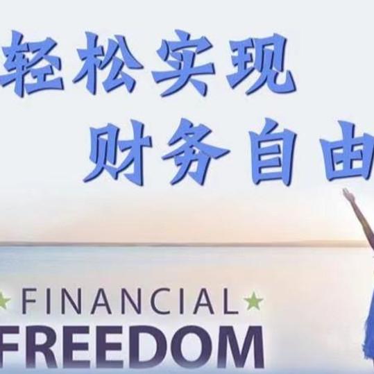 第46期:轻松实现财务自由!