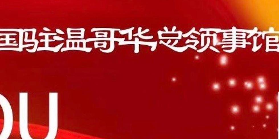 """中国驻温哥华总领馆为领区中国留学人员派发""""健康包"""""""