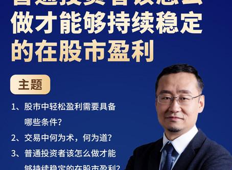 腾讯回应美商务部封杀Wechat,股票投资小白该怎么办?
