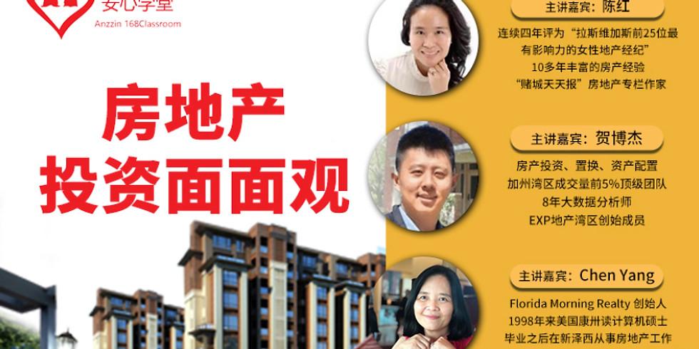房地产投资面面观