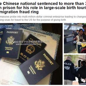 美国史上最大月子中心案又一人宣判,16名嫌犯已逃回中国
