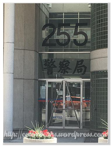 用繁體中文的警察局喔!