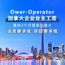 加拿大业主工签Owner Operator
