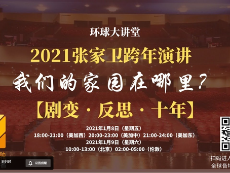 【环球大讲堂】张家卫2021跨年演讲