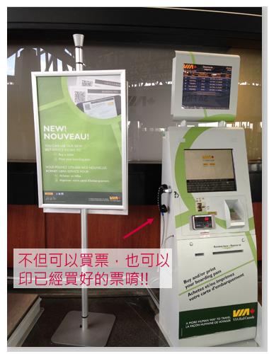 [VIA Ottawa Station] 買票兼印票的機器