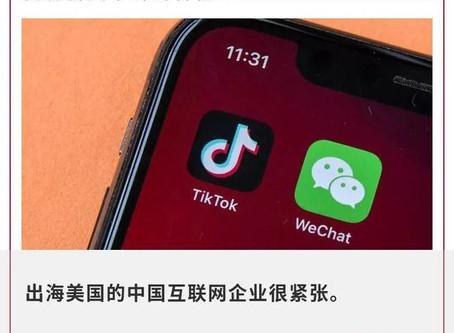 微信禁令后,美国华人的漫长一夜
