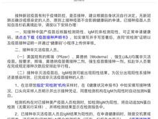 中国驻洛杉矶总领馆:接种疫苗后申请回国须这样检测