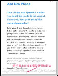 輸入7-11 SpeakOut的電話號碼