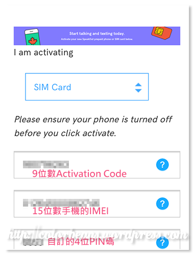 啟用7-11 SpeakOut SIM卡