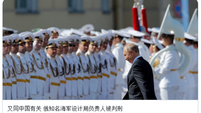 又同中国有关!俄知名海军设计局负责人被判刑