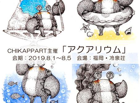 [出展情報]創作イラスト公募作品展CHIKAPPART Vol.2『アクアリウム』・福岡