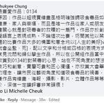 Shukyee Chung