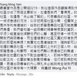 Tsang Ming Yam