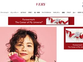 Web掲載 | VERY 公式サイトに「旅婚」が掲載されました。