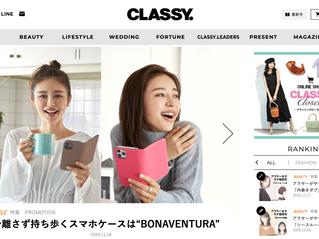Web掲載 | CLASSY onlineに「旅婚」が掲載されました。