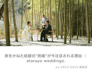 Web掲載 | ARCH DAYS 公式サイトに「旅婚」が掲載されました。