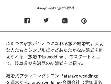 Web掲載 | CREA web に「旅婚」が掲載されました。