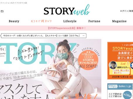 Web掲載 | STORYオフシャルサイトに「旅婚」が掲載されました。