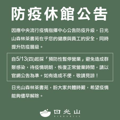 因應新冠肺炎疫情 預防性暫停營業