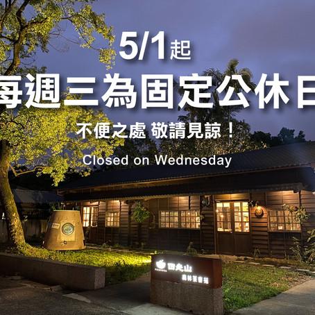 日光山森林茶書苑 營業時間調整