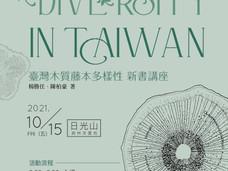 《 臺灣木質藤本多樣性》
