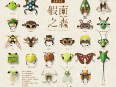 林務局2022月曆《假面之森》 10月13日起開放預購!