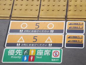 Vocabulario útil en los trenes de Japón