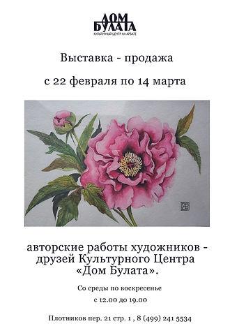 Выставка - продажа .jpg