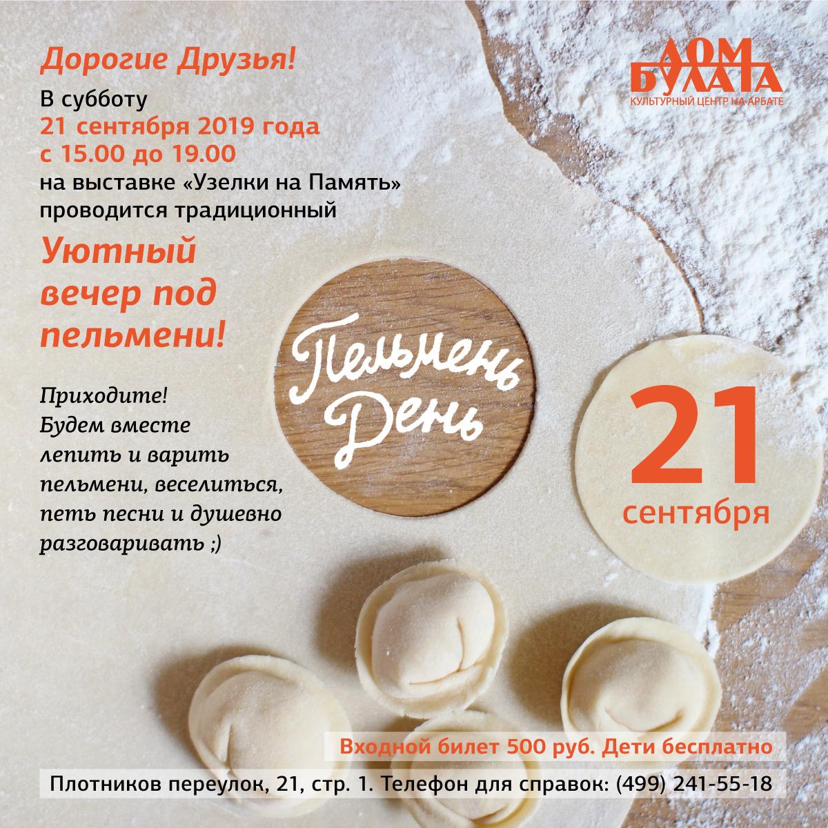 Пельмень-День_17_1200х1200