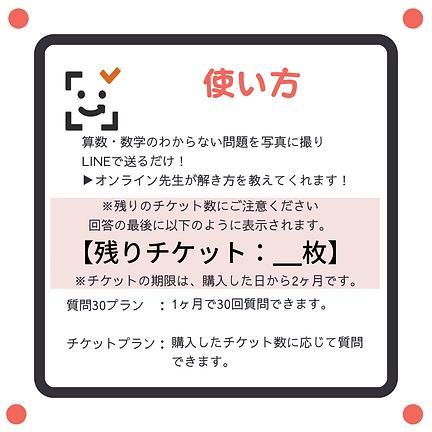 アンカープラス 使い方 (2).png