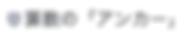 スクリーンショット 2020-07-01 11.02.34.png