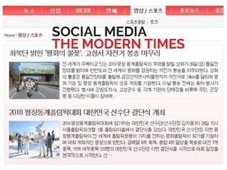 Socail Media Moderntimes