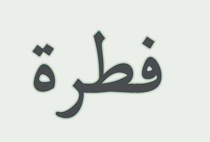arabic fitra v3 .png