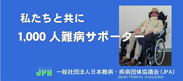 1000人サポーターパンフ-11.jpg
