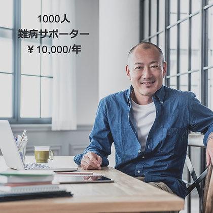 1000人難病サポーター(個人向け)