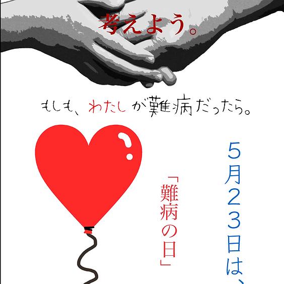 「難病の日」第3回記念イベント
