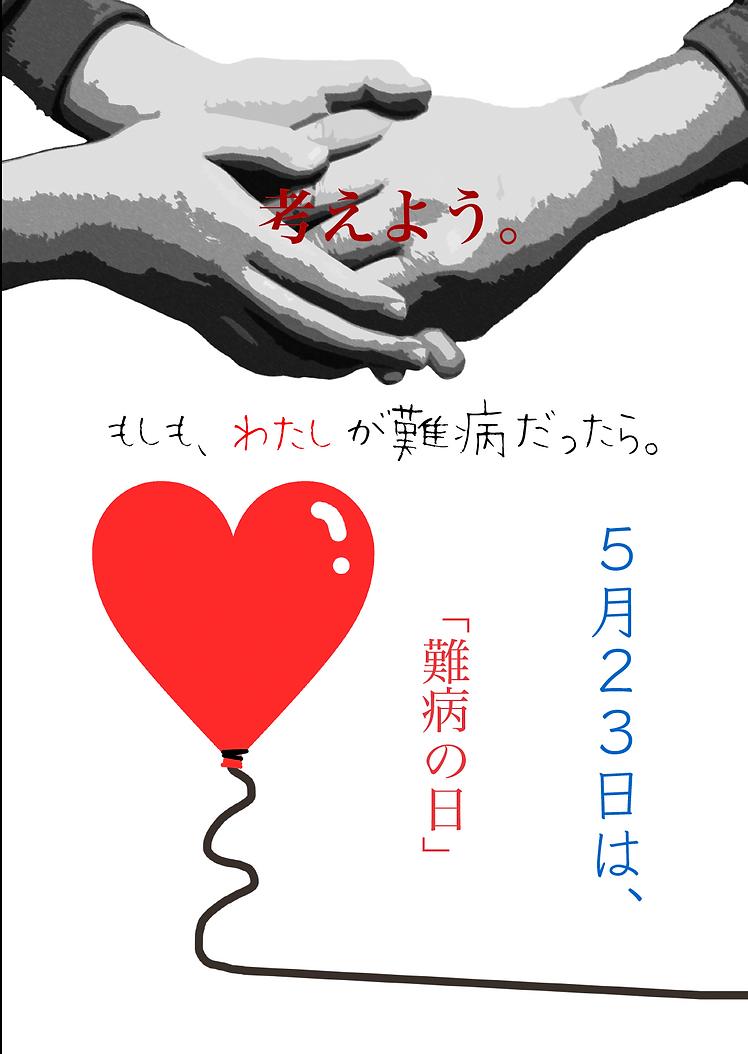 2021ポスター難病の日.png