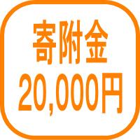 寄附金 20,000円