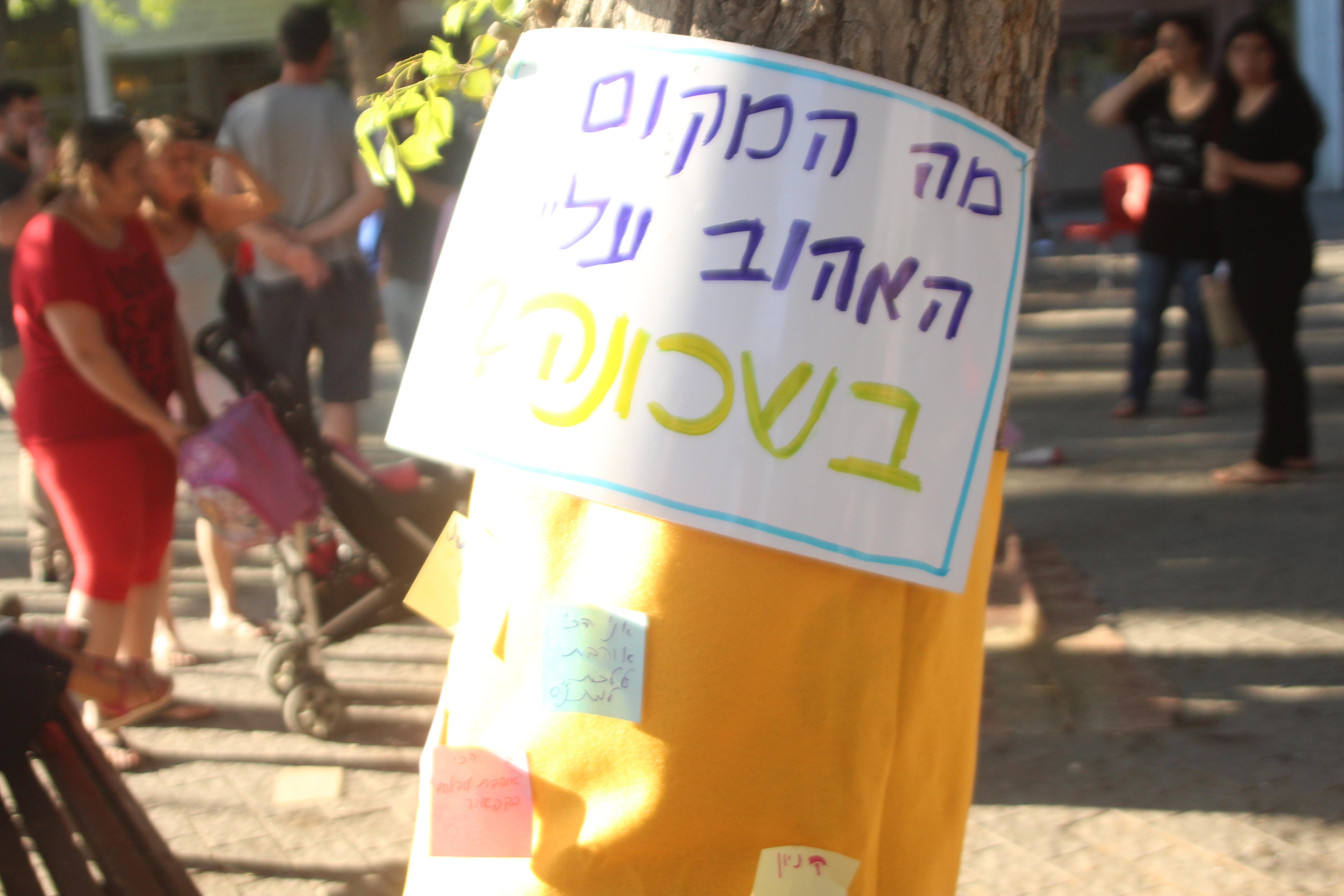 שכונת נווה שרת תל אביב