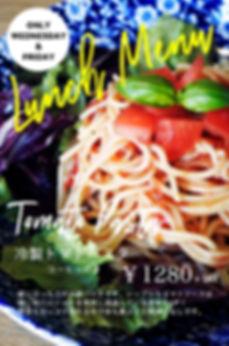 冷製トマトパスタ.jpg