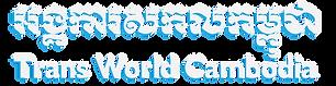 Trans World Cambodia Header-01-01.png