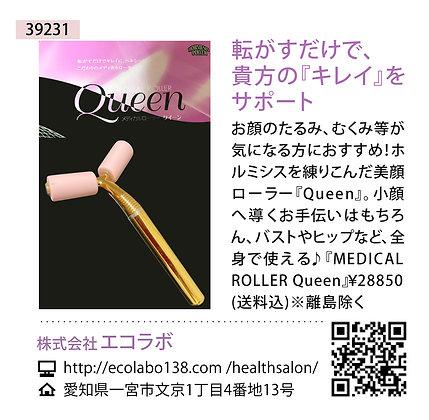 MEDICAL ROLLER Queen