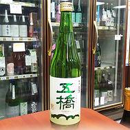 五橋生酒.jpg