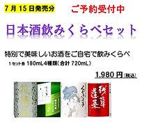 7月飲みくらべ_edited.jpg